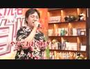 ゲーム実況者 のど自慢神(ゴッド) part.2
