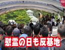沖縄慰霊の日なのに政治主張が止まらない【サンデイブレイク63】