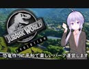 【Jurassic_World_Evolution】恐竜作って平和で楽しいパーク運営します...