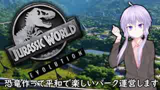 【Jurassic_World_Evolution】恐竜作って平和で楽しいパーク運営します 前編【VOICEROID】