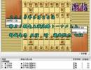 第100位:気になる棋譜を見よう1363(都成五段 対 藤井七段) thumbnail