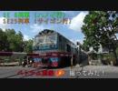ベトナム国鉄を撮影してみた