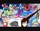 【ポケモンUSM】ガバレ!ButterFlyMatch【VSタカヒロさん】