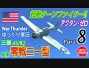 【WarThunder】 空戦RB グダるゆっくり実況 Part 8 アクタンゼロ 編