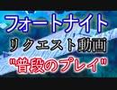 "【Fortnite】フォートナイトバトルロイヤルリクエスト動画!""普段のプレイが見たい"""