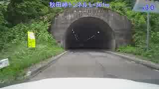 【車載動画】国道285号part4