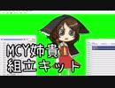MCY姉貴組立キット