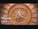 第78位:【無料フリーBGM】Wuxia / 中華風の勇壮なオーケストラ曲 thumbnail
