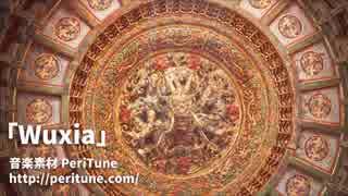 【無料フリーBGM】Wuxia / 中華風の勇壮なオーケストラ曲