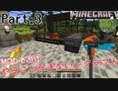 【MODで遊ぶ】やること尽きないンクラフト Part.3 ゆっくり実況【minecraft1.12.2】