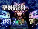 #47【聖剣伝説3】再び希望を担いでくる【実況プレイ】