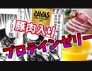 第90位:【プロテインクッキング】豚肉入りプロテインゼリーを作った【筋肉がみなぎる】 thumbnail