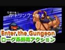 【Enter the Gungeon】ゴキゲンなローグライク2D弾幕アクションゲーを初見プレイ! part2