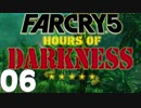 【XB1X】FARCRY 5 HOURS OF DARKNESS 実況プレイ 06