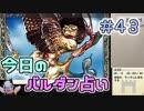 【実況】今日のバルダンダース占い【カルドセプトリボルト】 Part43