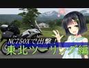 NC750Xで出撃!東北ツーリング編Part.1【京町セイカ車載】
