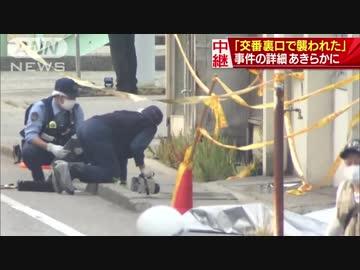 交番の裏口で襲われた」富山警官...