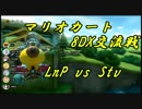 【マリオカート8DX交流戦】LnP vs Stv【ぎぞく視点】