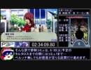 III -【PSP】P3P RTA 全コミュMAX真エンド 13時間52分02秒 part4/15