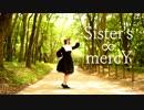 【るぉ】 Sister's ∞ mercY 【踊ってみた】