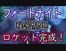 【Fortnite】フォートナイトバトルロイヤル秘密基地ロケット完成!