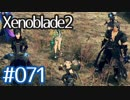 #071【ゼノブレイド2】ちょっと君と世界救ってくる【実況プレイ】