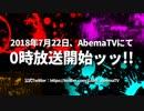 【アイドル部】北米版アイドル部BLUE 実況王2出演予告【#実況王2】