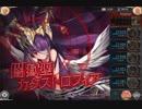 【神姫PROJECT】闇カタス 光パBT外6ターン