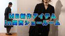 【新作MBアイテム】ファンクションシリーズが関西ショールームで大人気!?