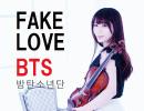 【石川綾子】BTS(防弾少年団)「FAKE LOVE」をヴァイオリンで演奏してみた!