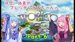 【トロピコ5】拝啓、孤島のプレジデンテ茜ちゃんへ… part6