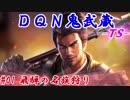 DQN鬼武蔵-TS-(信長の野望・大志)#01飛騨の名族狩り