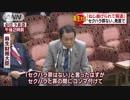 """""""セクハラ罪""""巡り 麻生大臣「ねじ曲げられて報道」"""