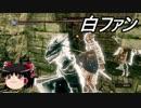【ダークソウルR協力動画】ゆるりと白ファントム3【ゆっくり実況】