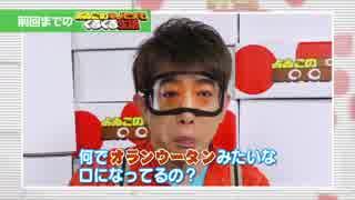 【第二回】『よゐこのキノピオでぐるぐる生活』【3DS/Nintendo Switch新作 進め! キノピオ隊長実況プレイ】