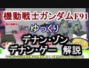 【ガンダムF91】デナン・ゾン&デナン・ゲー 解説【ゆっくり解説】part11