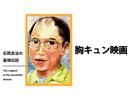 石岡良治の最強伝説 vol.3 テーマ:胸キュン映画
