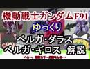 第72位:【ガンダムF91】ベルガ・ギロス&ベルガ・ダラス 解説【ゆっくり解説】part12 thumbnail