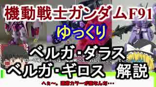 【ガンダムF91】ベルガ・ギロス&ベルガ・ダラス 解説【ゆっくり解説】part12