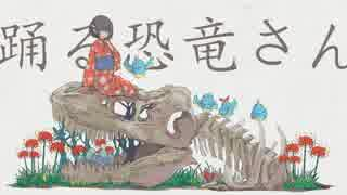 踊る恐竜さん 歌ってみた ツルシマアンナ