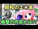 昭和時代のエ○本の意外な内容!?