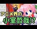 アニメ界の小室哲哉・幾原邦彦監督