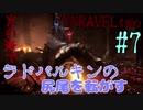 【UNRAVEL two】鬼嫁と行く 私とあなたはヤーニーpart7【夫婦実況】【アンラベル 2】ラドバルキンの回