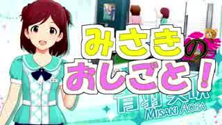 【ミリシタ】みさきのおしごと!