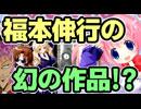 ゆっくり打ち切り雑誌紹介・4号で終わったギャンブル漫画専門誌と福本伸行の幻の作品