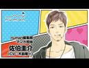 【numan】編集部紹介動画ー佐伯圭介(CV:木島隆一)編ー