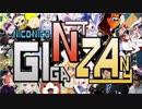 ニコニコギガントゼイニー Extend Edition【GINZAメドレー】