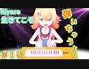 【音楽】Kiroro「生きてこそ」を弾いたよ!
