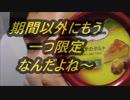 ハーゲンダッツ 安納芋のタルトを食べてみた。
