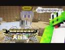 【日刊Minecraft】真・最強の匠は誰か!?天国編!絶望的センス4人衆がMinecraftをカオス実況#7
